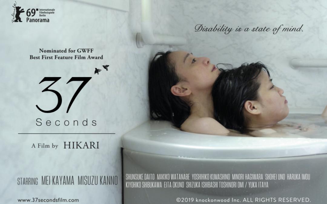 映画 37Seconds